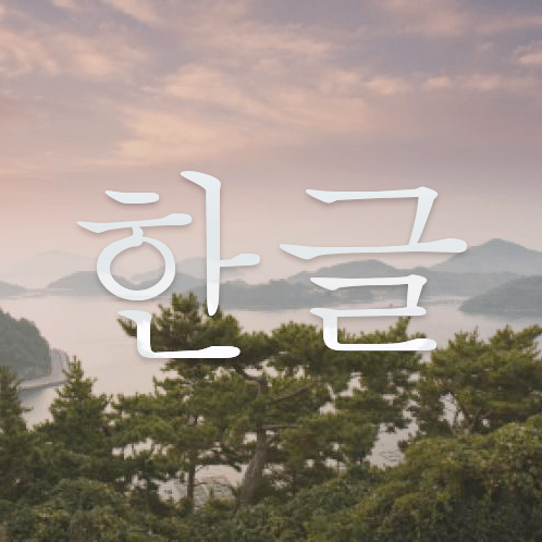 How to pronounce '한글'?